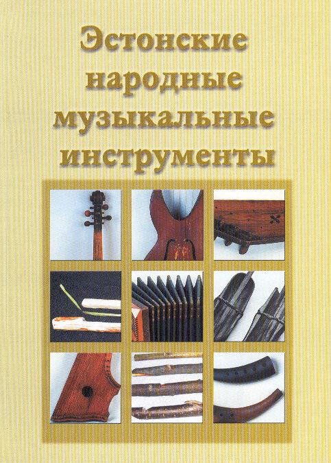 Эстонские народные муз. инструменты